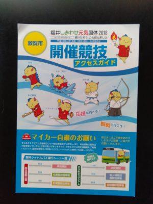 駅でいただいた福井国体敦賀市開催競技アクセスガイド