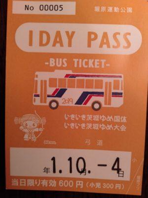 バス案内所で購入した「1DAY PASS」茨城国体