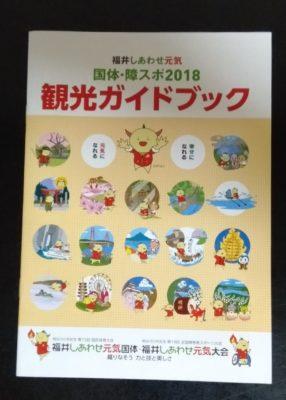 福井国体観光ガイドブック