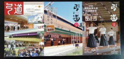 月刊誌「弓道」12月号 国体特集