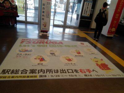 福井国体弓道敦賀駅の改札口を出たフロアー