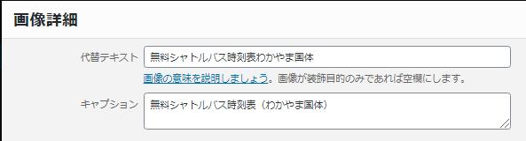代替テキスト画像キャプションの設定画面