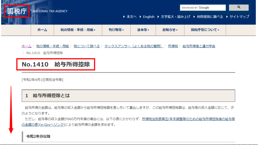国税庁 №1410 給与所得控除