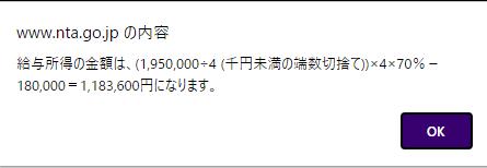 令和元年給与収入195万円の給与所得額