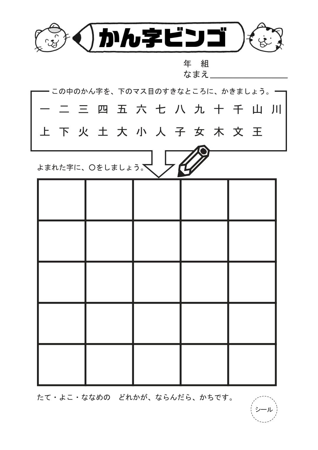 漢字ビンゴカード