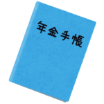 表紙が青色の年金手帳
