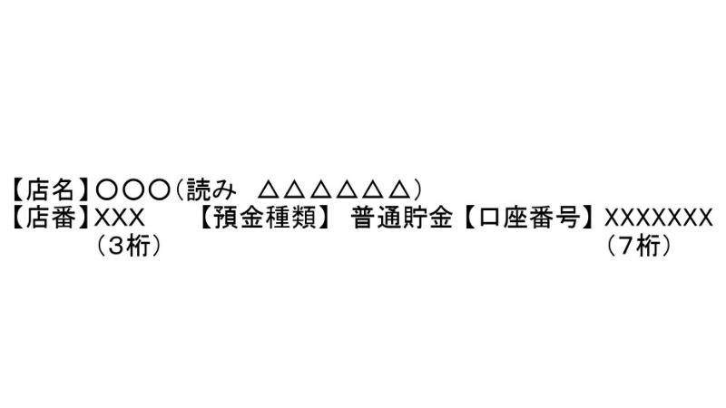 ゆうちょ銀行 口座変換後番号例